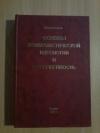 Купить книгу Ацюковский В. А. - Основы коммунистической идеологии и современность