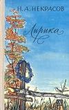 Купить книгу Некрасов Н. А. - Лирика