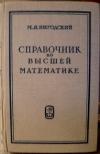 купить книгу Выгодский М. Я. - Справочник по высшей математике