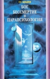Купить книгу Р. К. Марданов - Бог, бессмертие и парапсихология
