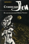 Лем Станислав - Из воспоминаний Ийона Тихого