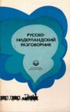 Купить книгу Шечкова, Л.С. - Русско-нидерландский разговорник