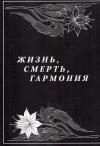 Купить книгу Андрей Преображенский - Жизнь, смерть, гармония