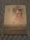 Купить книгу Баратынский Е. А. - Стихотворения