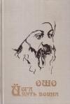 Купить книгу Ошо - Йога. Путь воина. Беседы по сутрам Йоги Патанджали