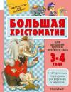 Купить книгу  - Большая хрестоматия для младшей группы детского сада. 3-4 года