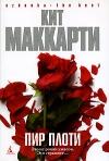 купить книгу Кит Маккарти - Пир плоти