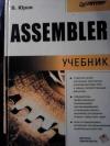 В. Юров - Assembler.