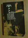 Купить книгу Жухрай Т. М. - Тайны царской охранки: авантюристы и провокаторы