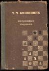 Купить книгу Ботвинник М. М. - Избранные партии..