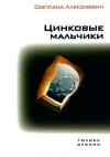 Купить книгу Светлана Алексиевич - Цинковые мальчики