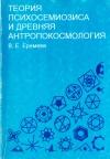 Купить книгу В. Е. Еремеев - Теория психосемиозиса и древняя антропокосмология