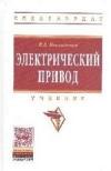 Купить книгу Москаленко, В.В. - электрический привод