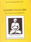 Купить книгу Свами Сатьяшварананда Гири - Лахири Махасайя. Путеводная звезда Крийя - йоги