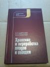 Купить книгу Широков Е. П.; Полегаев В. И. - Хранение и переработка плодов и овощей