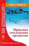 Купить книгу Звиад Арабули - Практика омоложения организма