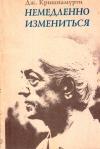 Купить книгу Джидду Кришнамурти - Немедленно измениться