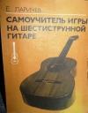 Е. Ларичев - Самоучитель игры на шестиструнной гитаре