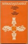 Купить книгу Капабланка, Х.Р. - Учебник шахматной игры. Моя шахматная карьера