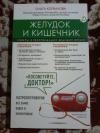 Купить книгу Копылова О. С. - Желудок и кишечник