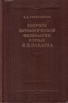 Купить книгу П. Д. Горизонтов - Вопросы патологической физиологии в трудах И. П. Павлова