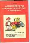 Купить книгу Гнатюк М. А. - Аккумуляторы свинцово-кислотные стартерные. Азбука автолюбителя, аккумуляторщика и электронщика