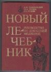 Купить книгу Барановский А. Ю., Грухин Ю. А., Руднев Д. А. - Новый лечебник. Руководство по домашней медицине.
