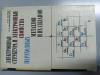 Купить книгу Дехтяр И. Я., Немошкаленко В. В. - Электронные структуры и электронные свойства переходных металлов и их сплавов