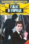 Купить книгу Афанасьев, А. - Ужас в городе