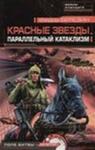 Купить книгу Березин, Федор - Красные звезды. Параллельный катаклизм