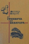 Купить книгу Озеров - От Гринвича до экватора