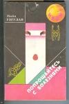Купить книгу Гогулан М. - Попрощайтесь с болезнями. Опыт собственного излечения по системе здоровья Ниши.