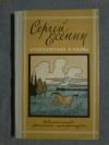 Купить книгу Есенин С. А. - Стихотворения и поэмы