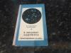 Купить книгу Максимачев Б. А., Комаров В. Н. - В звездных лабиринтах: Ориентирование по небу.