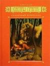 Купить книгу Майкл Бакли - Сестры Гримм. Сказочный переполох