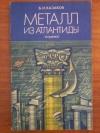 Купить книгу Казаков Б. И. - Металл из Атлантиды (о цинке)
