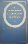 Купить книгу Леонид Леонов - Литература и время