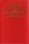Купить книгу Михалева, Н.А. - Конституционное право зарубежных стран СНГ