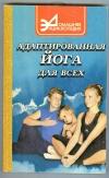 Купить книгу Исмуков Н. Н. - Адаптированная йога для всех.