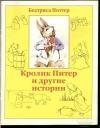 Купить книгу Беатриса Поттер - Кролик Питер и другие истории