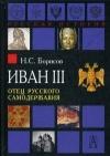Купить книгу Борисов, Н. С. - Иван III. Отец русского самодержавия