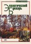 Купить книгу Анатолий Грешневиков - Экологический букварь