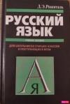 Купить книгу Д. Э. Розенталь - Русский язык для школьников старших классов и поступающих в вузы. Учебное пособие