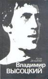 Демидова А. С. - Владимир Высоцкий, каким знаю и люблю