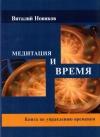 Купить книгу Виталий Новиков - Медитация и время