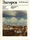 Купить книгу Балдин В. И. - Загорск. История города и его планировки