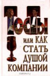 Купить книгу Лившиц, В.Ю. - Тосты, или Как стать душой компании