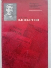 Купить книгу Б. И, Есин - Н. В. Щелгунов.