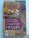 купить книгу Ниши Кацудзо - Система здоровья Кацудзо Ниши