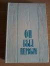 Купить книгу Гагарин Ю. А., Гагарина В. И., Кириллов А. - Он был первым: Записки, публицистические заметки, воспоминания